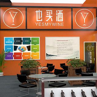 新中式酒类展台3d模型