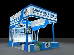 中国汽车零部件展览模型