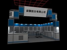 股份公司展展览模型