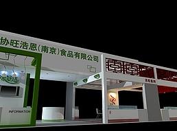 协旺浩恩食品展展览模型