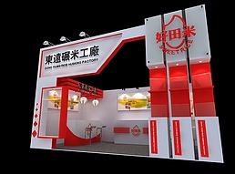 东远展展览模型