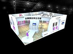 某丝袜公司展厅展览模型