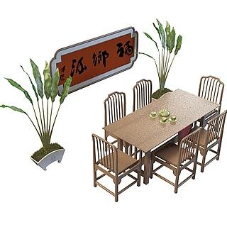 中式<font class='myIsRed'>实木桌椅</font>3d模型