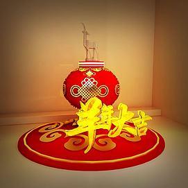 羊年商场装置3d模型