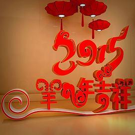 春节羊年艺术字3d模型