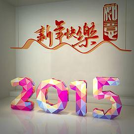 2015<font class='myIsRed'>新年</font>字体3d模型