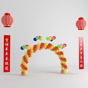 春节气球拱门模型3d模型
