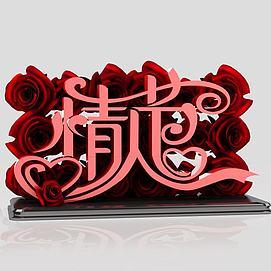 3d<font class='myIsRed'>情人节</font>玫瑰展示台模型