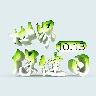 节日清新艺术字3d模型