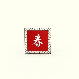 春字体素材3d模型