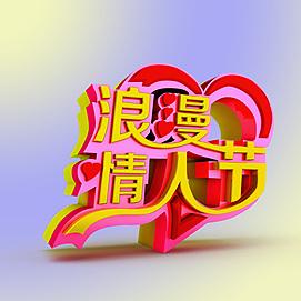 3d浪漫<font class='myIsRed'>情人节</font>模型