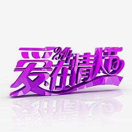 3d<font class='myIsRed'>情人节</font>紫色字体模型