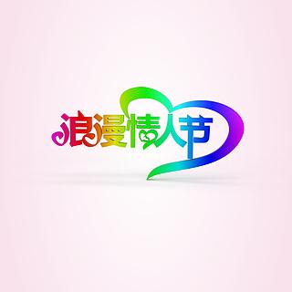 情人节艺术字3d模型