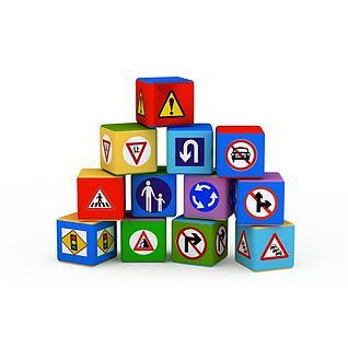 交通指示牌积木玩具3d模型