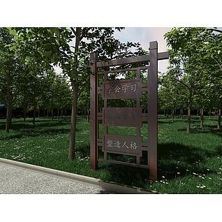 木结构宣传栏3d模型