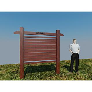 景区宣传指示栏3d模型