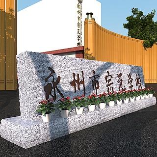 现代学校大门口3d模型