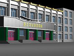 职工文化活动中心门头模型3d模型