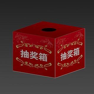 抽奖箱3d模型