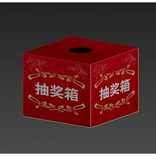 抽奖箱3d模型3d模型