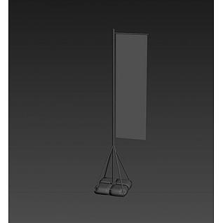 注水道旗3d模型3d模型