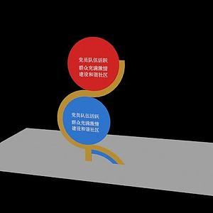 展示牌模型