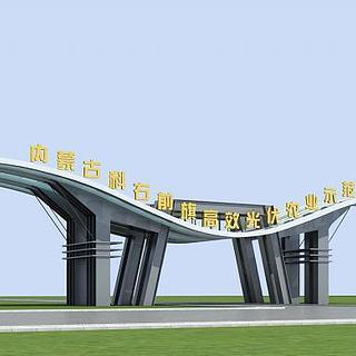 农业园区大门3d模型