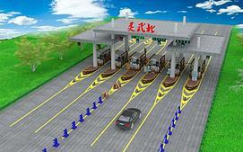 高速收费站模型