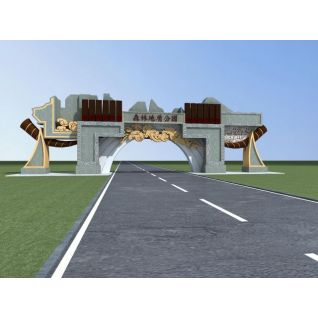 森林地质公园大门3d模型