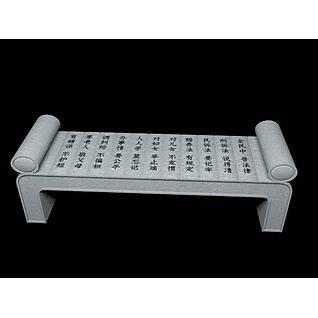 景观竹简石椅3d模型