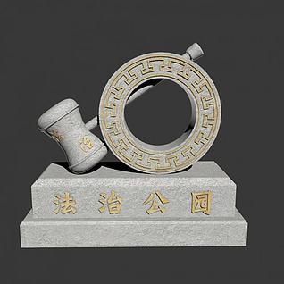 法治石锤3d模型