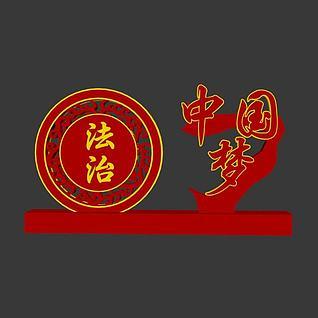 法治中国梦景观小品3d模型