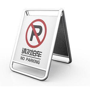 禁止停车路障模型