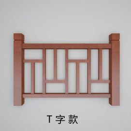 3d木<font class='myIsRed'>栏杆</font>模型