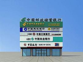 中国建设工商银行<font class='myIsRed'>门</font>头3d模型