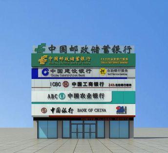 中国建设工商银行门头