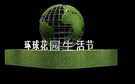 绿植地球模型