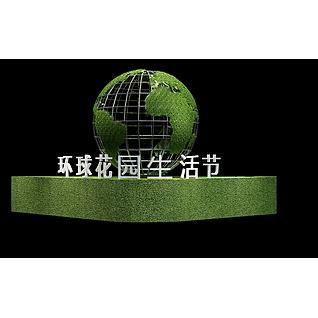 绿植地球3d模型
