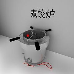 煮饺炉模型3d模型
