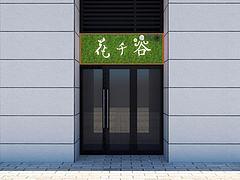 花店门楣模型3d模型