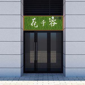 花店门楣模型