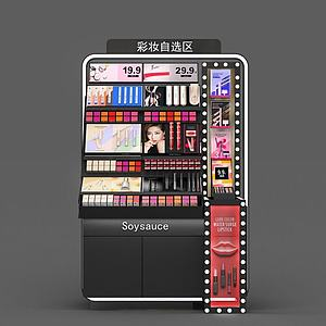 3d化妝品柜模型