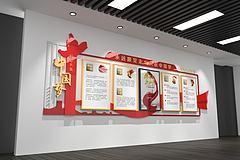 党建文化墙模型3d模型