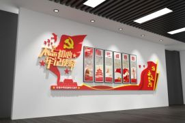 党建文化墙模型
