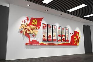 3d党建文化墙模型