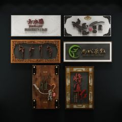 中式牌匾模型3d模型