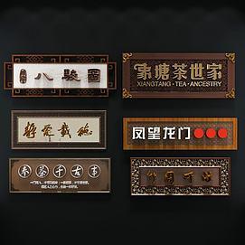 3d中式牌匾模型