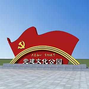 党建公园雕塑模型3d模型