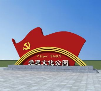 党建公园雕塑