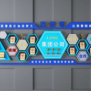 企业荣誉展示墙模型